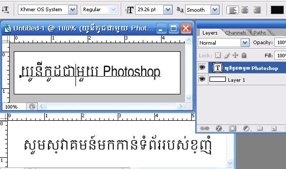ខ្មែរយូនីកូដជាមួយ Photoshop