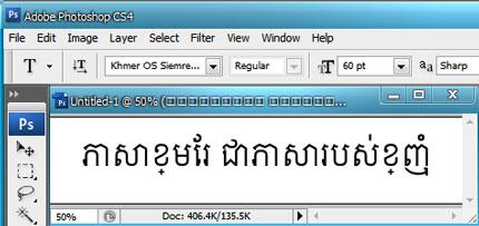ps-cs4-with-khmer.jpg