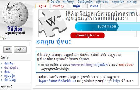 khmer-wiki
