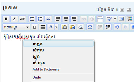 khmer-spell-checking3