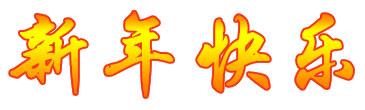 xin-nian-kuai-le1