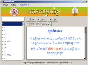 khmer-dictionary-2.0