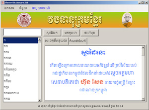 khmer-dictionary-2.0